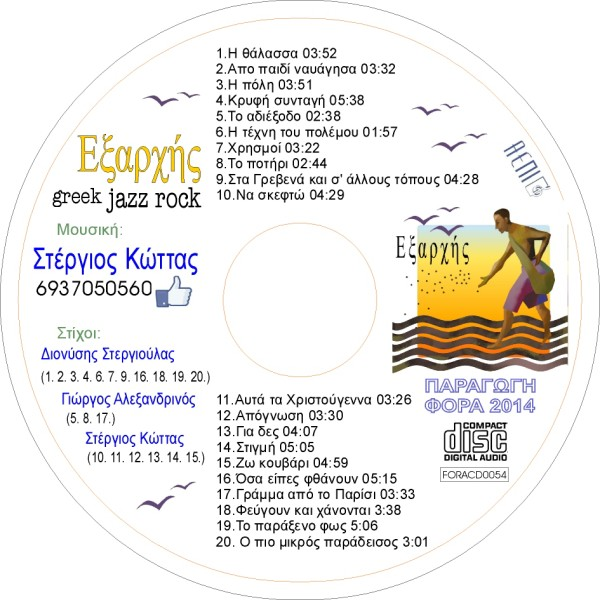 http://fora.gr/music/cd0054/index.html